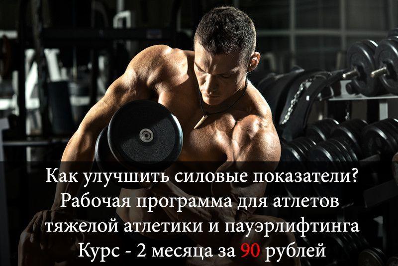 Курс по набору мышечной массы и развитию силы